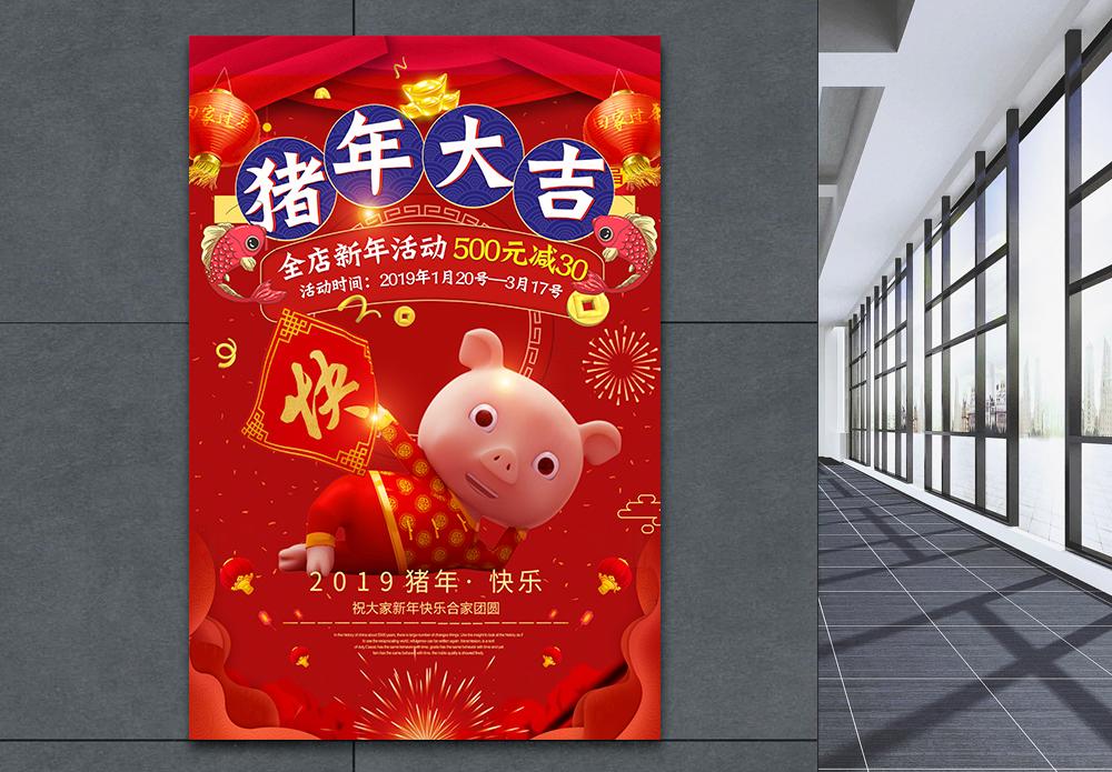 猪年大吉新年促销年货海报图片