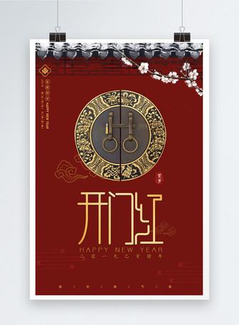 中国风开门红海报图片