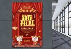 创意新春开门红节日海报设计图片