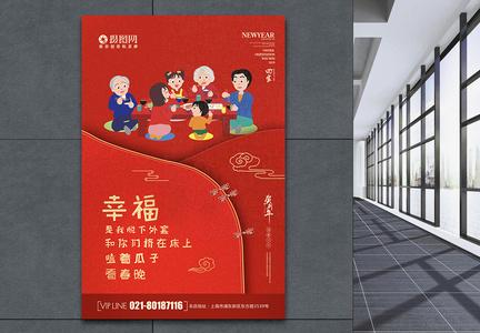 红色创意新年祝福海报图片