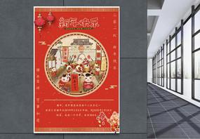 红色新年快乐海报图片
