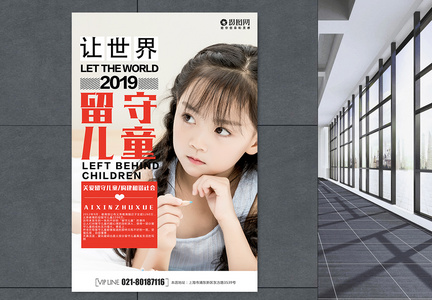 关爱留守儿童公益宣传海报图片图片
