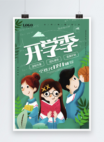 卡通新鲜折纸风开学季新学期学校