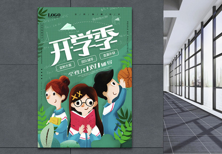 卡通清新折纸风开学季新学期校园海报图片
