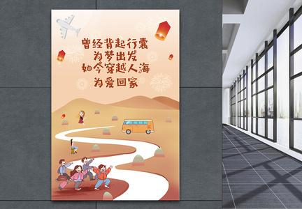 回家团圆过年春节海报图片
