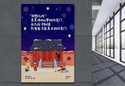 简约回家团圆过年春节海报图片