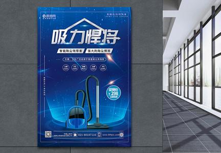 吸力悍将吸尘器电器海报图片