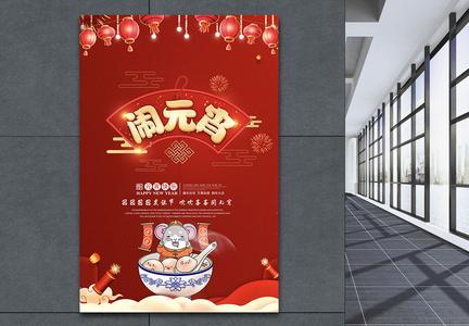 红色元宵节海报图片