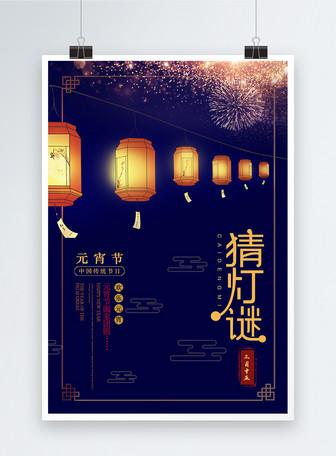 深蓝色元宵节猜灯谜海报