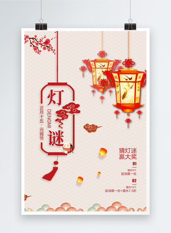中国风淡雅元宵节猜灯谜海报