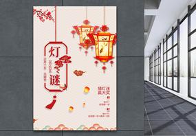 中国风淡雅元宵节猜灯谜海报图片