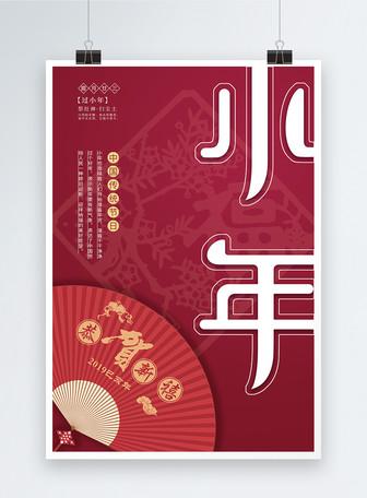 喜庆中国风小年海报