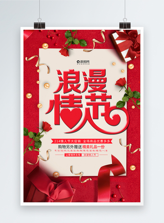 红色情人节促销礼盒海报