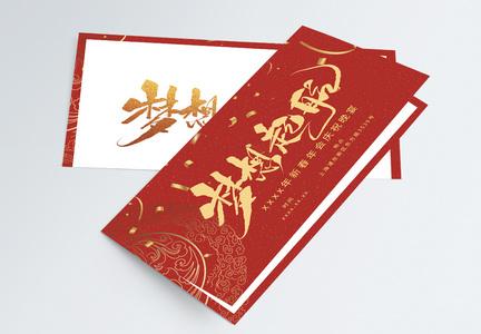 新年年会盛宴邀请函图片