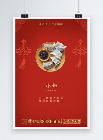 传统节日简约小年海报