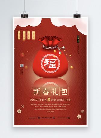 新春礼包促销海报