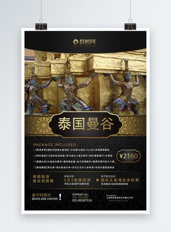 黑金风大气奢华泰国旅游海报