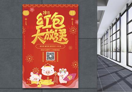 红色2019新年红包大放送海报图片