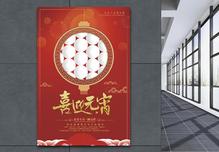 中国风红色喜迎元宵海报图片