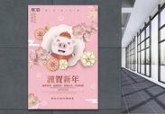粉色温暖可爱谨贺新年新年节日海报图片