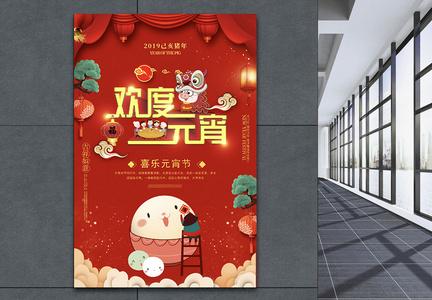 红色喜庆欢度元宵节日海报图片