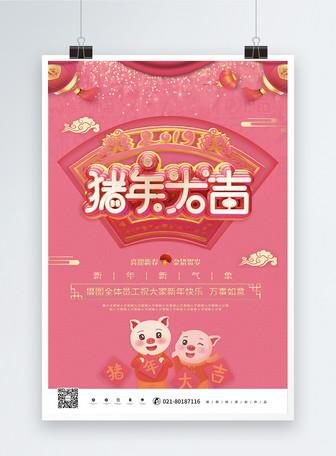 唯美粉金立体猪年大吉新春海报