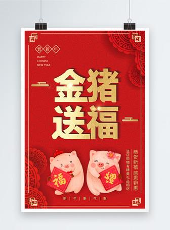 金猪送福猪年喜庆海报