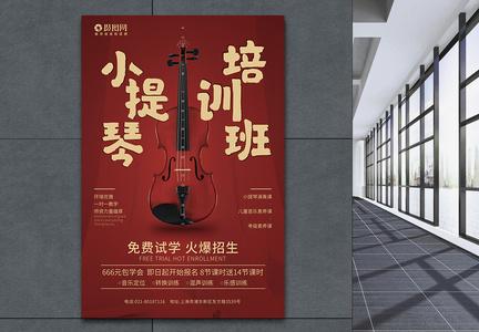 小提琴培训班宣传海报图片