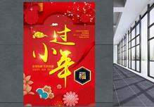 红色剪纸风过小年新年节日海报图片