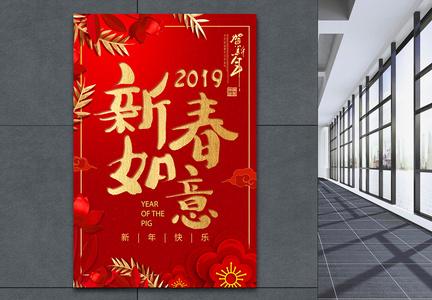 红色新年新春如意海报图片