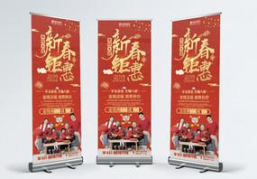 红色大气2019猪年新春钜惠年终大促活动促销X展架易拉宝图片