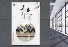 中国风传统二十四节气立春海报图片