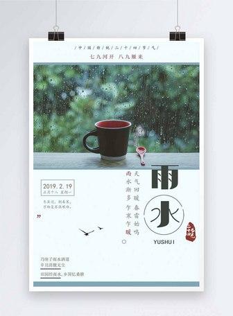 文艺传统二十四节气雨水海报