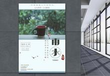 文艺传统二十四节气雨水海报图片
