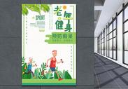 老年健身绿色系海报图片