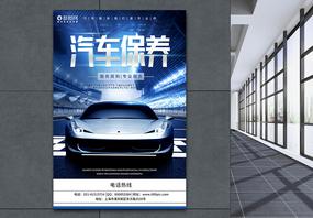 蓝色汽车保养服务海报图片