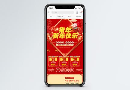 猪年红色新年促销淘宝手机端模板图片