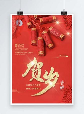 新春贺岁红色简约海报