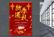 喜庆新年新春送好礼海报图片