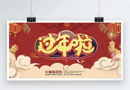 红色过年啦新年展板图片