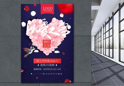 大气蓝色以爱之名情人节珠宝促销海报图片