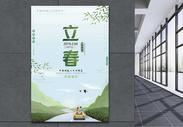 手绘插画风传统二十四节气立春海报图片