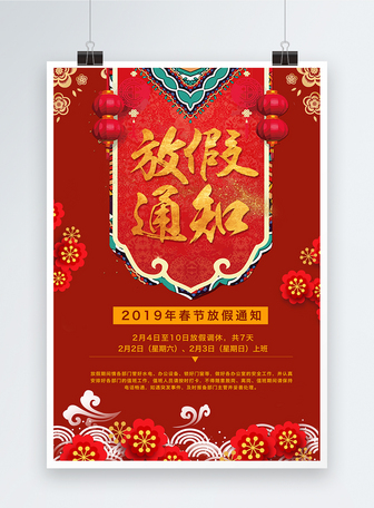 喜庆中式花纹春节放假通知海报
