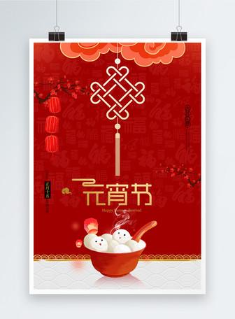 红色中国风简约元宵节海报