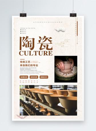 中国风陶瓷文化宣传海报