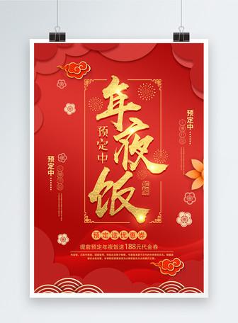 2019红色喜庆年夜饭预订海报