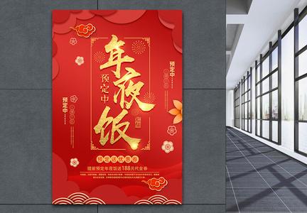2019红色喜庆年夜饭预订海报图片