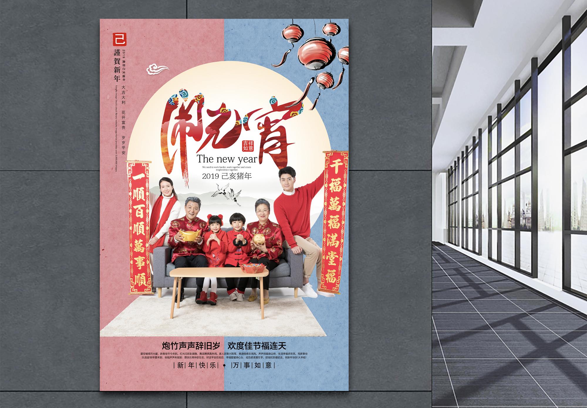 2019新年春节正月十五闹元宵海报图片