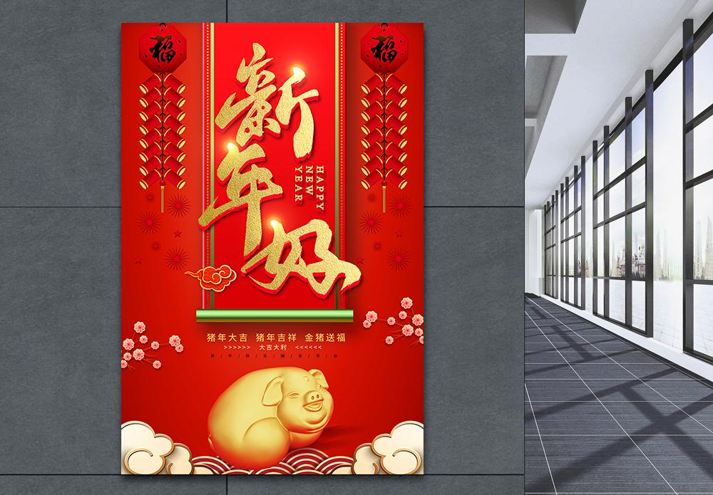 大气喜庆新年春节海报图片