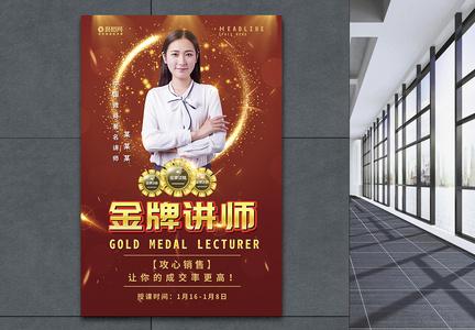 金牌讲师海报图片